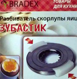 Кухонный разбиватель яиц