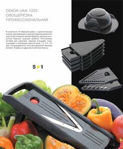 Овощерезка профессиональная Дэкок 1225