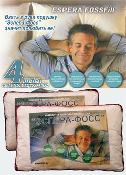 Подушка для сна классической формы Комфорт Большая 70х70