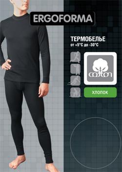Термо-белье хлопковое мужское Эргоформа