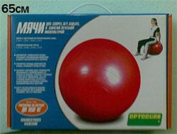 Гимнастический мячик антиразрыв L0761 65 см с насосом