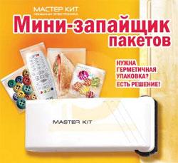 Запайщик для пакетов ручной